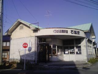 くりはら田園鉄道石越駅