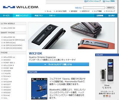 Wx310kc