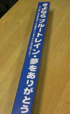 Fuji202