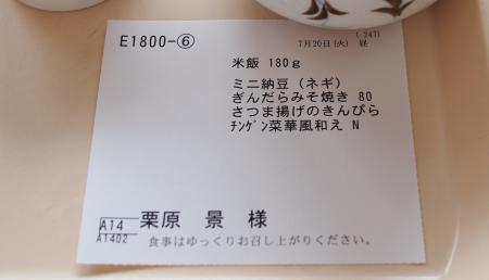 P7200618