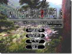 higurashi01