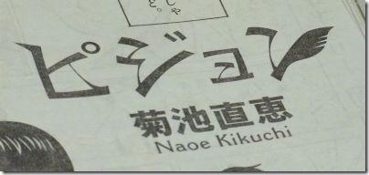 shintetsuko2